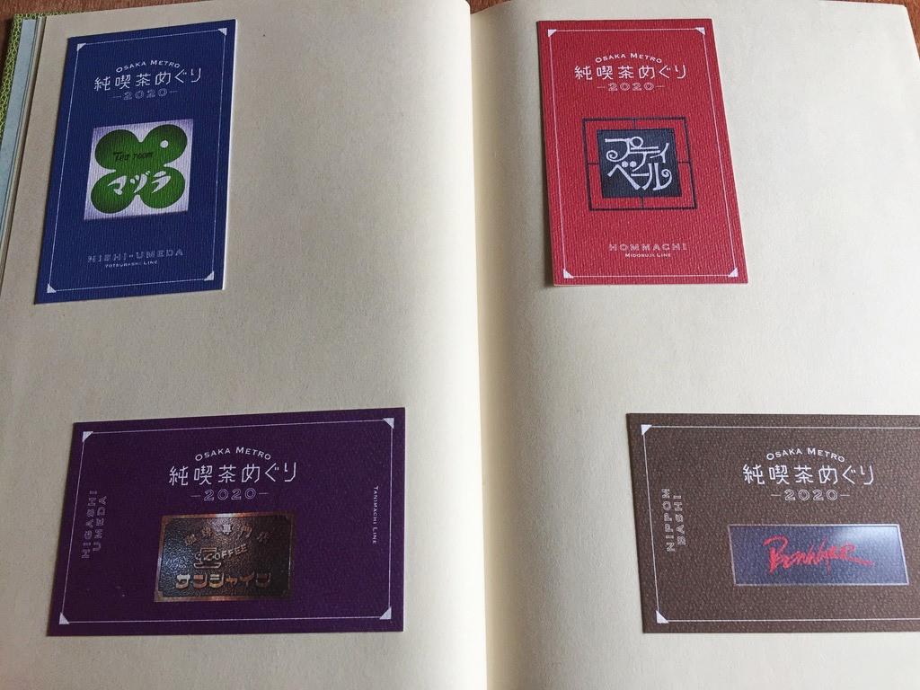 純喫茶カード