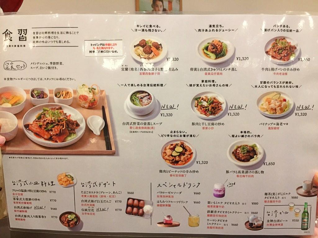 食習(レストラン)のメニュー・料金